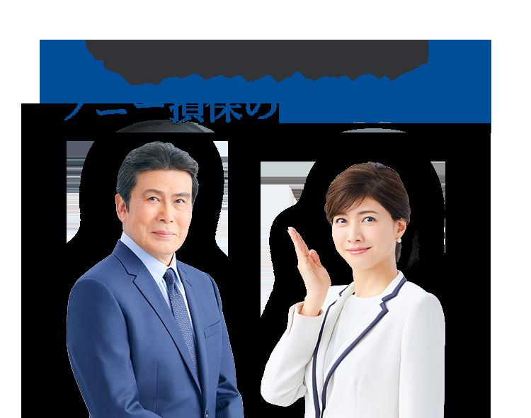 ソニー 損保 cm 女優